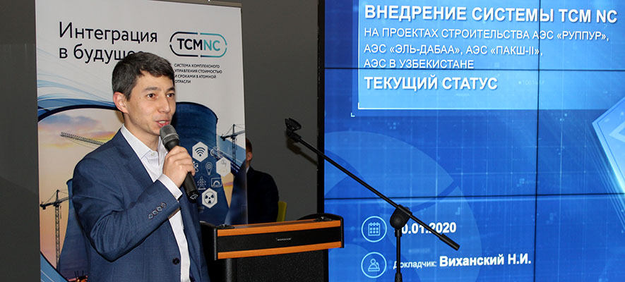 TCM NC Day Was Held in the Engineering Division of Rosatom